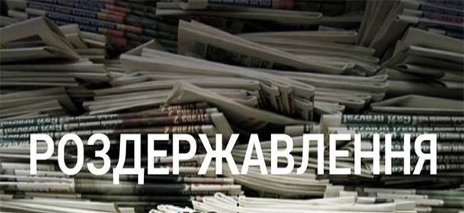 Юридичні консультації з питань роздержавлення ЗМІ. Що робити, щоб ще встигнути реформуватися