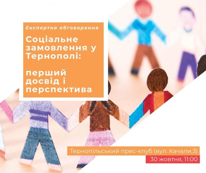 30 жовтня об 11.00 у прес-клубі розкажуть про соціальне замовлення у Тернополі: перший досвід і перспективи