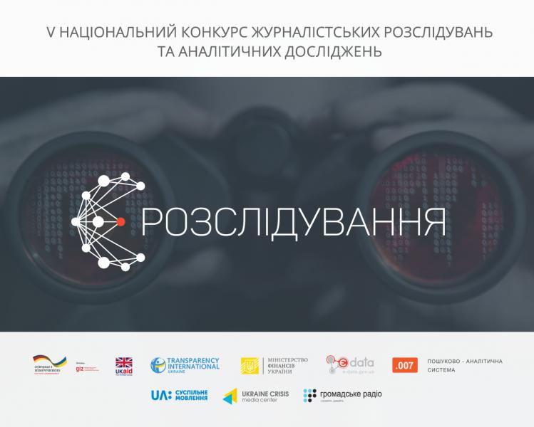 Стартував п'ятий Національний конкурс журналістських розслідувань та аналітичних досліджень «Є-розслідування»