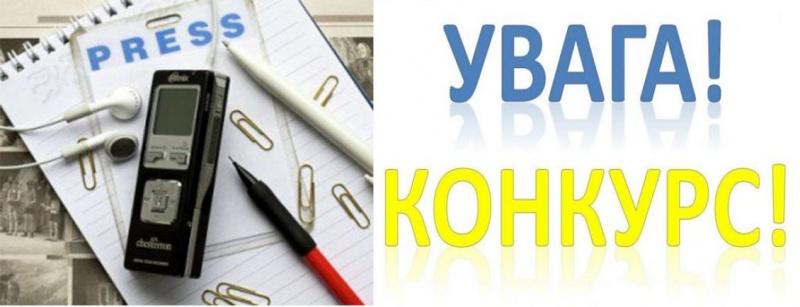 """Конкурс для журналістів Тернопільської області  """"Сталий розвиток – справа всіх та кожного"""""""