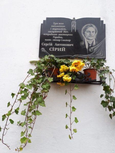 Поет-пісняр Сергій Сірий повернувся в рідний Тернопіль – назавжди, в камені