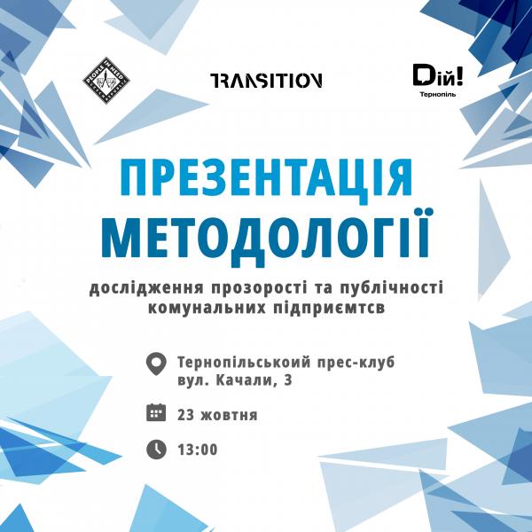 23 жовтня о 13.00 у прес-клубі розкажуть наскільки прозорі комунальні підприємства Тернополя?