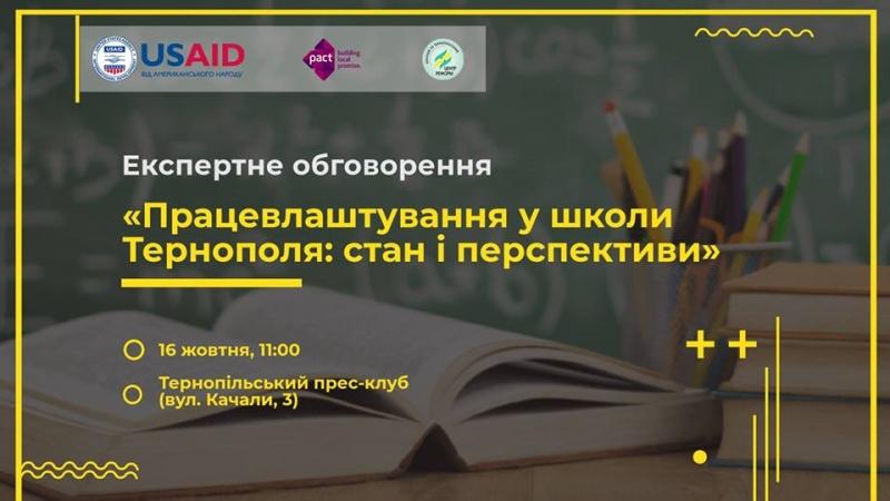 16 жовтня об 11.00 у прес-клубі обговорять стан працевлаштування у школи та дитсадки Тернополя