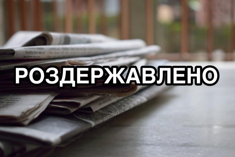 26 грудня о 12.00 у прес-клубі підсумують реформування друкованих ЗМІ Тернопільщини