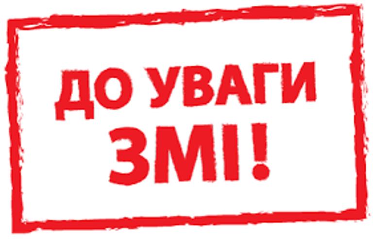Конкурс «Україна плюс» для регіональних ЗМІ в рамках проекту«Посилення незалежних медіа в Європі та Євразії»