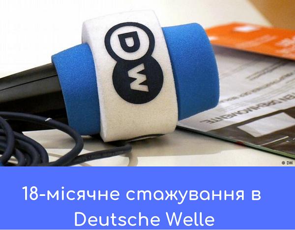 Deutsche Welle запрошує на стажування
