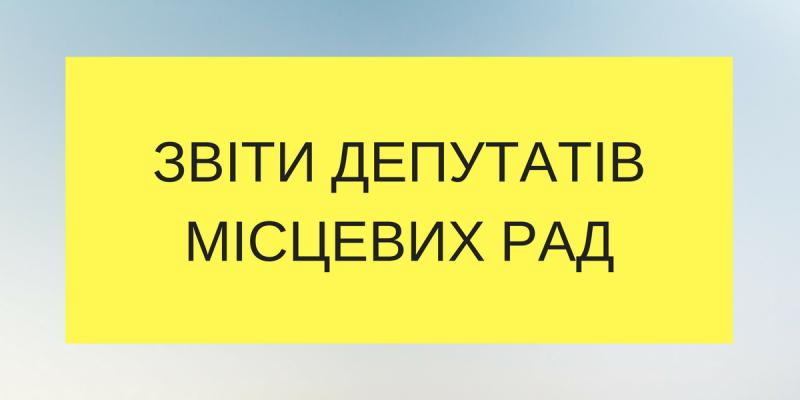 5 грудня о 12.00 у прес-клубі звітуватиме тернопільський депутат, який обіцяє оприлюднити низку скандальних фактів