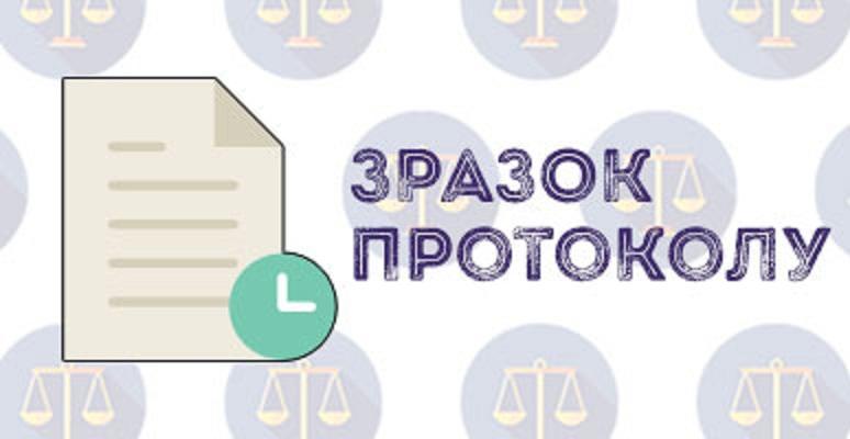 Юридичні консультації з питань роздержавлення ЗМІ. Про протокол загальних зборів засновників для реєстрації приватного підприємства