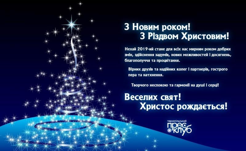 З Новим 2019 роком та Різдвяними святами усіх щиро вітає Тернопільський прес-клуб!