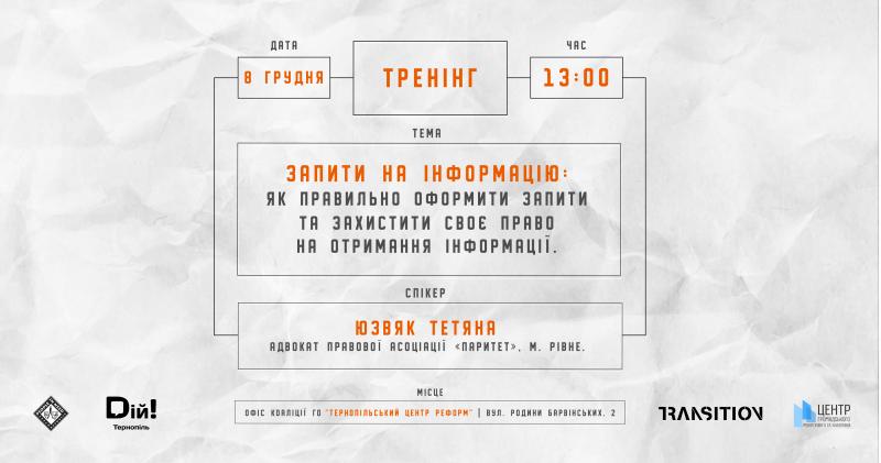 У Тернополі навчатимуть отримувати публічну інформації і оскаржувати відмови