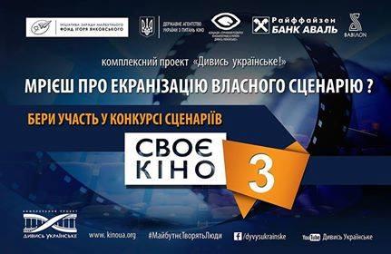 Проект «Дивись українське» шукає сценарії до короткометражних фільмів