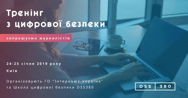 Тренінг з цифрової безпеки