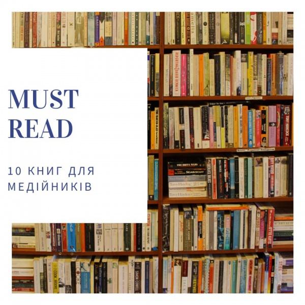 Must read: 10 книг для медійників