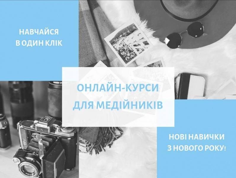 Інститут розвитку регіональної преси підготував підбірку онлайн-курсів для медійників