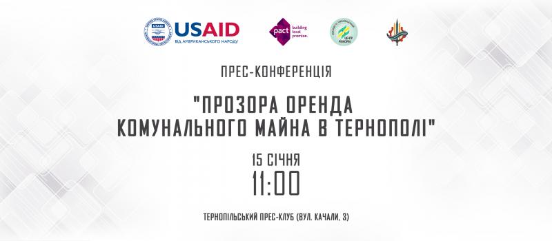 """15 січня об 11.00 у прес-клубі розкажуть про використання системи """"ProZorro.Продажі"""" для оренди комунального майна Тернополя"""