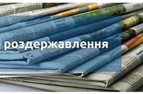 Роздержавлення газет Тернопільщини: результати, проблеми, перспективи
