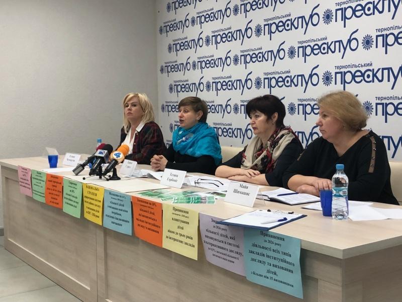 Патронатні сім'ї на Тернопільщині: як вони вирішуватимуть проблеми дітей