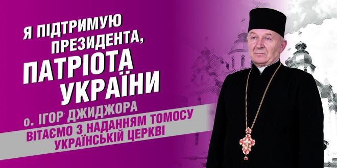Священик з Тернопільщини став жертвою виборчої агітації