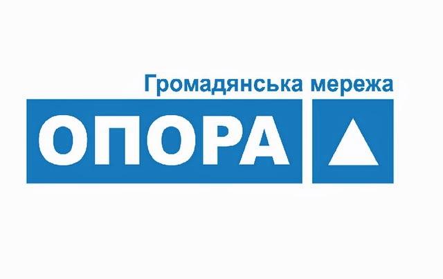 1 квітня о 12:00 у прес-клубі – про перебіг дня голосування на Тернопільщині та результати паралельного підрахунку голосів ОПОРИ