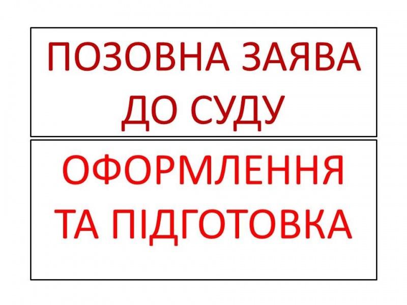 Юридичні консультації з діяльності друкованих ЗМІ. Про зразок позову до суду  при відмові ради надати приміщення в оренду згідно з законом
