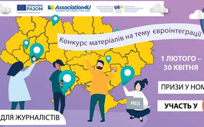 Третя хвиля конкурсу для регіональних журналістів на кращий матеріал на тему Євроінтеграції