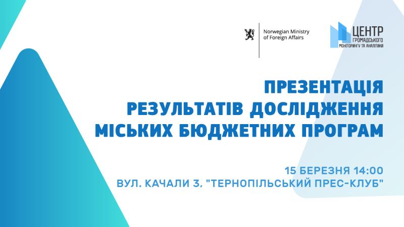 15 березня о 14:00 у прес-клубі представлять результати дослідження бюджетних програм Тернополя