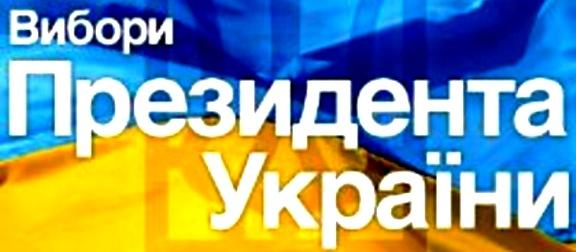 Тернопільщина: Перед засіданням Ради регіонального розвитку зафіксовано агітацію за кандидата у Президенти