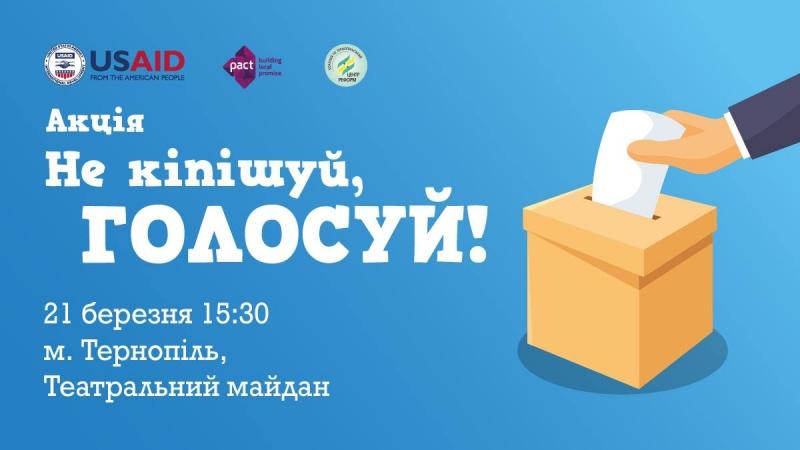 21 березня на Театральному майдані Тернополя відбудеться просвітницька акція «Не кіпішуй, голосуй!»