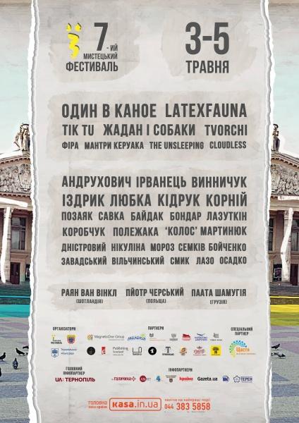 7-ий «Мистецький фестиваль Ї» відбудеться 3-5 травня 2019 року в Тернополі
