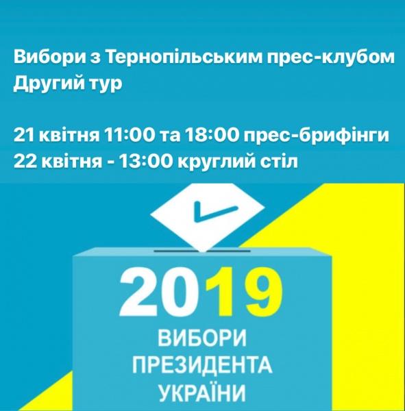 Доба президентських виборів-2019 з Тернопільським прес-клубом. Другий тур