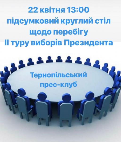22 квітня о 13:00 у прес-клубі підсумковий круглий стіл щодо перебігу ІІ туру виборів Президента України