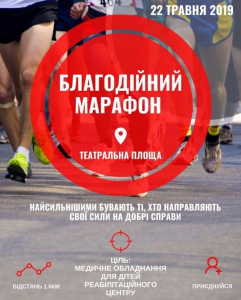 20 травня о 13:30 у прес-клубі розкажуть про благодійний марафон заради добра
