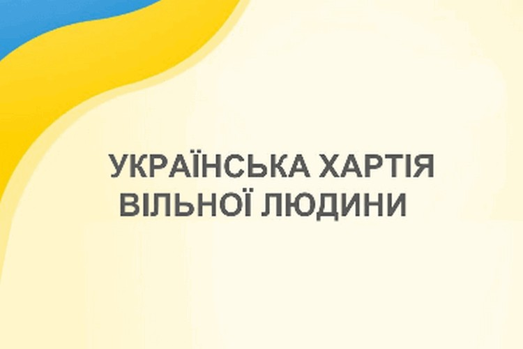 20 травня 12:00 у прес-клубі говоритимуть про впровадження Української Хартії вільної людини в освітньому процесі Тернопілля