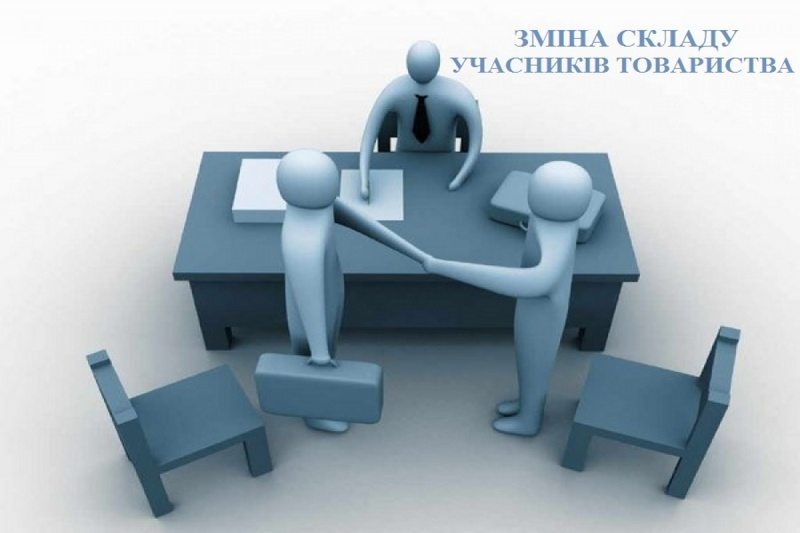 Юридичні консультації з діяльності друкованих ЗМІ. Про виключення із складу засновників