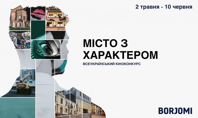 Українцям пропонують створити відео про характер свого міста та виграти навчання в одній із найкращих кіношкіл світу