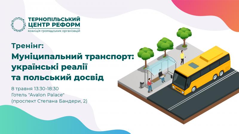 8 травня у Тернополі тренінг «Муніципальний транспорт: українські реалії та польський досвід»