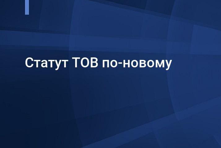 Юридичні консультації з діяльності друкованих ЗМІ. Про статут ТОВ відповідно до нового законодавства