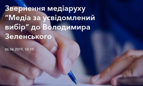 """Звернення медіаруху """"Медіа за усвідомлений вибір"""" до Володимира Зеленського"""