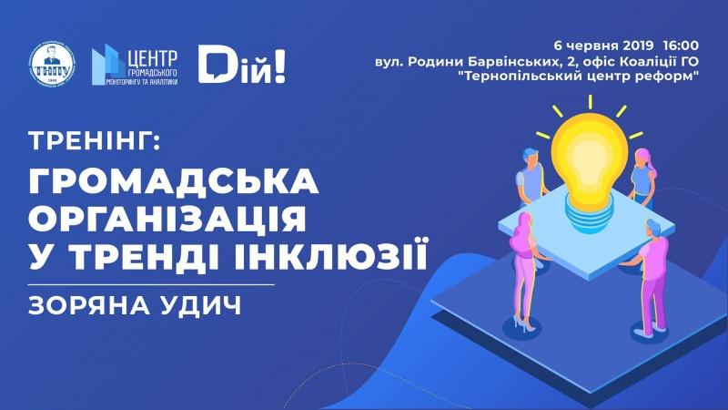 06 червня у Тернополі тренінг «Громадська організація у тренді інклюзії»