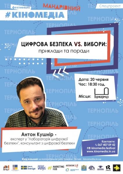 Мандрівний фестиваль «Кіномедіа» з лекцією у Тернополі: «Цифрова безпека vs. вибори: приклади та поради»