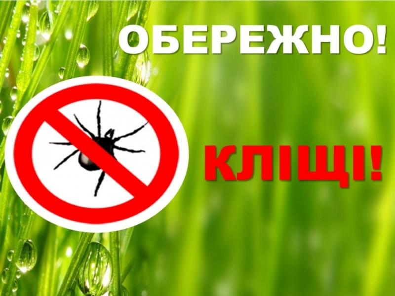 04 червня о 12:00 у прес-клубі розкажуть про небезпеку кліщів на Тернопільщині