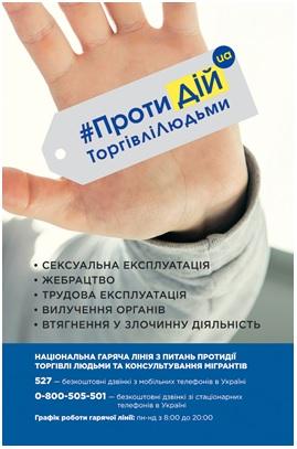30 липня об 11.00 у прес-клубі розкажуть, як протидіють торгівлі людьми на Тернопільщині