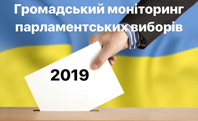 03 липня о 13.00 у прес-клубі йтиметься про громадський моніторинг парламентських виборів