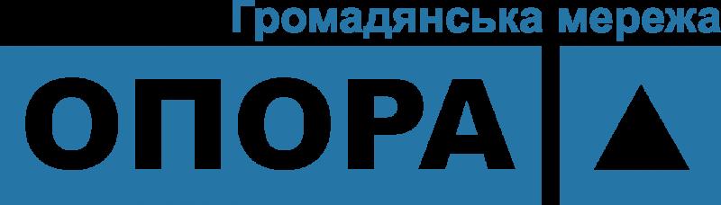 19 липня об 11.00 у прес-клубі пресконференція ГМ ОПОРА щодо передвиборчої ситуації на Тернопільщині