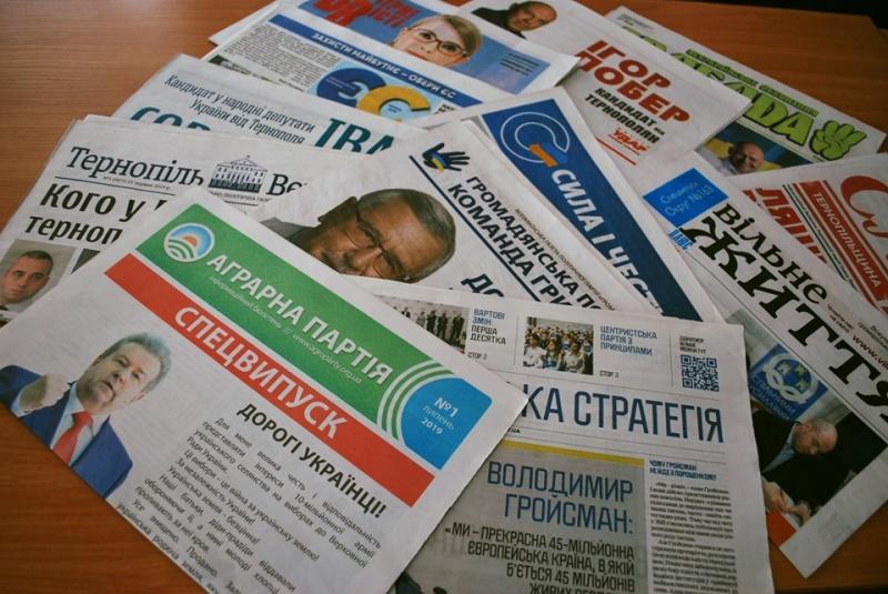 Газети спеціального призначення