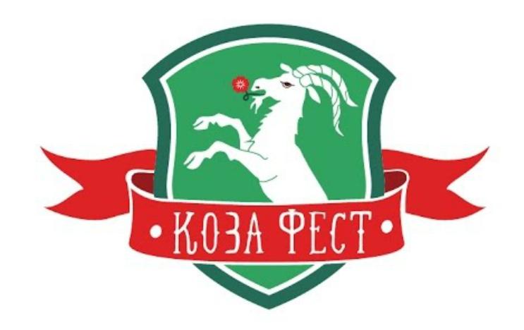 11 липня о 12.30 у прес-клубі розкажуть  про особливості цьогорічного аграрно-мистецького фестивалю «Коза-Фест»