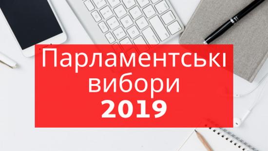 02 липня о 12:00 у прес-клубі про підсумки першого місяця парламентської кампанії на Тернопільщині: тенденції та порушення
