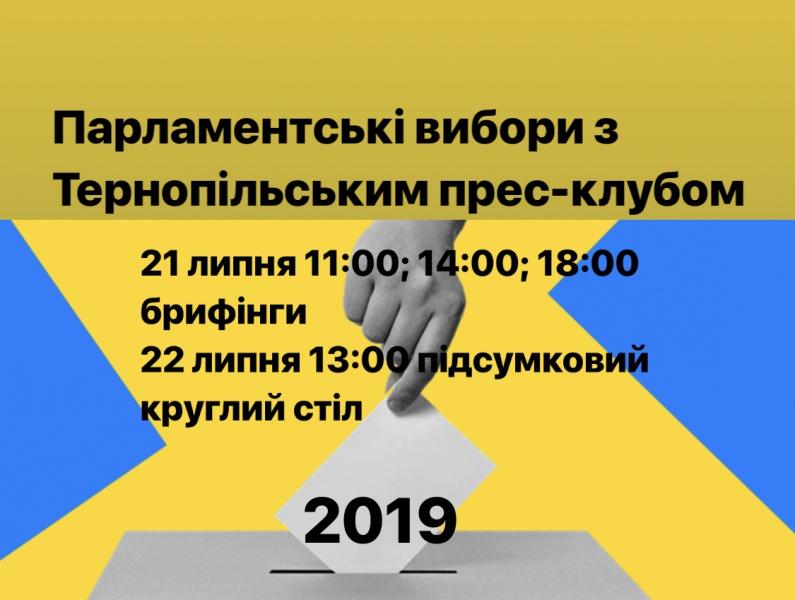«Доба виборів-2019 з Тернопільським прес-клубом: парламентські перегони на Тернопільщині»