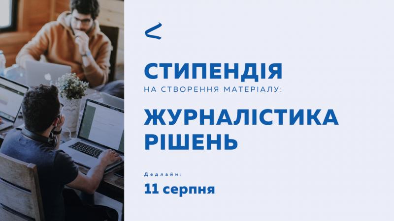 Стипендіальна програма на створення матеріалів про реформи