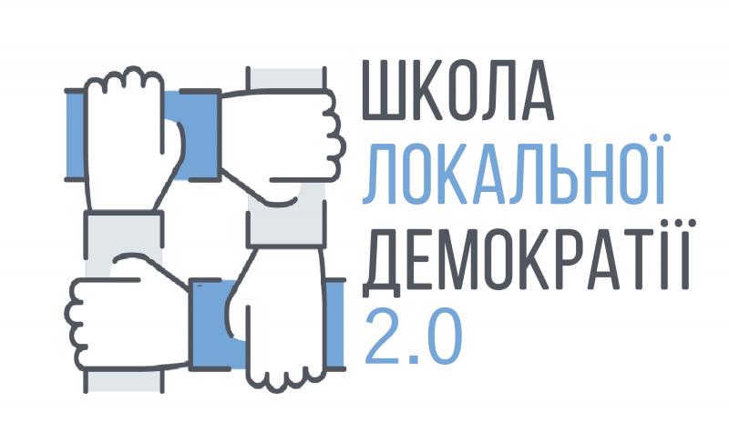 14 серпня о 12:00 у прес-клубі презентують нову Школу локальної демократії